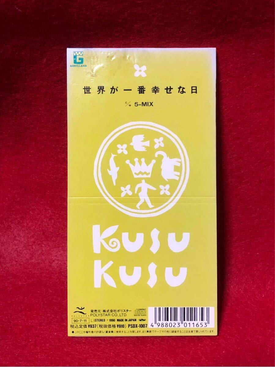 CD 蔵出し-1054【邦楽】クスクス/世界が一番幸せな日 8cmシングル盤 cc105_画像2