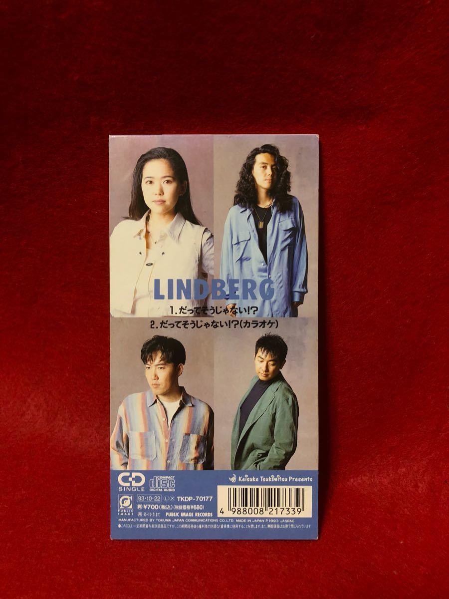 CD 蔵出し-962【邦楽】リンドバーグ/だってそうじゃない 8cmシングル盤 cc105_画像2