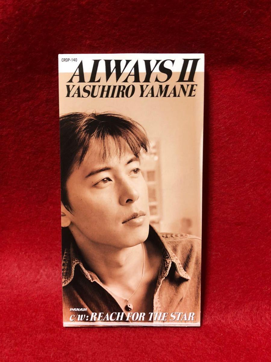 CD 蔵出し-1032【邦楽】山根康広/オールウェイズ Ⅱ 8cmシングル盤 cc105_画像1