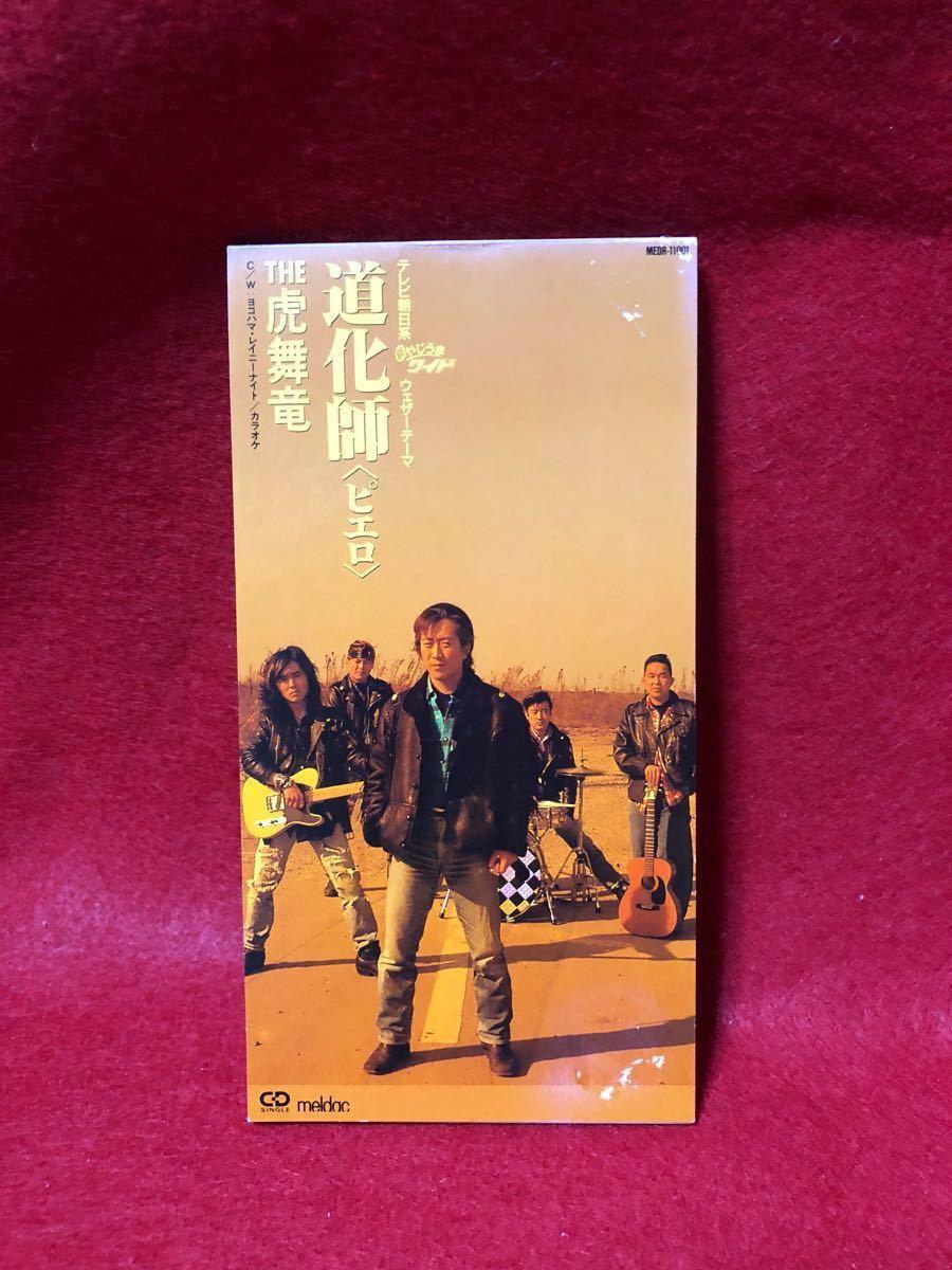 CD 蔵出し-938【邦楽】ザ ・虎舞竜 (とらぶりゅう)/道化師 (ピエロ) 8cmシングル盤 cc105_画像1