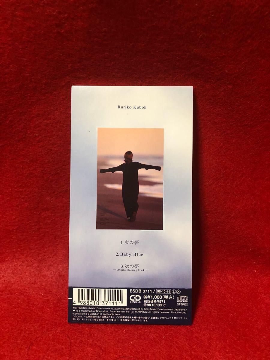 CD 蔵出し-1037【邦楽】久宝留理子/次の夢 8cmシングル盤 cc105_画像2
