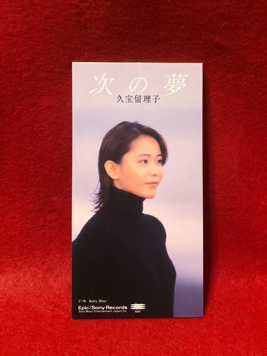 CD 蔵出し-1037【邦楽】久宝留理子/次の夢 8cmシングル盤 cc105_画像1