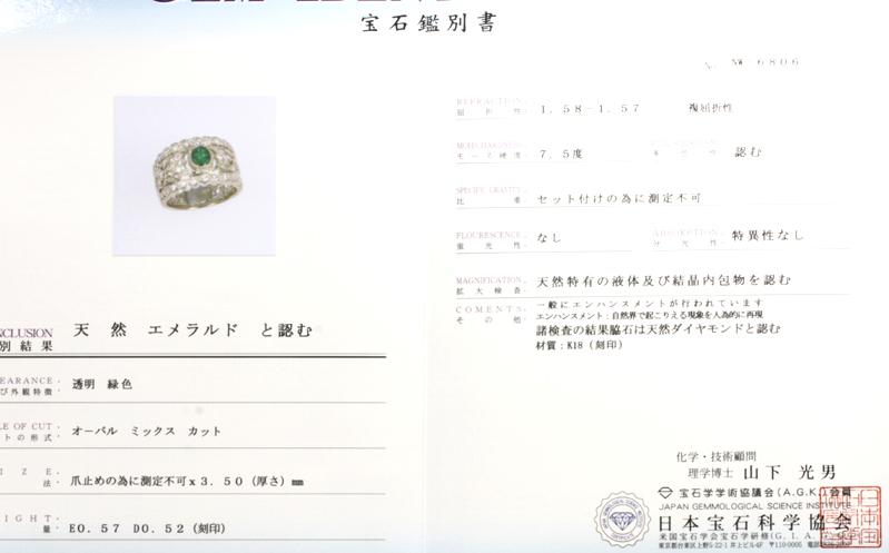 PR292984 【幅広】 エメラルド 0.57ct  ダイヤ リング 8.5号 K18 イエローゴールド 当社の保証書付 日本宝石科学協会 鑑別書_画像8