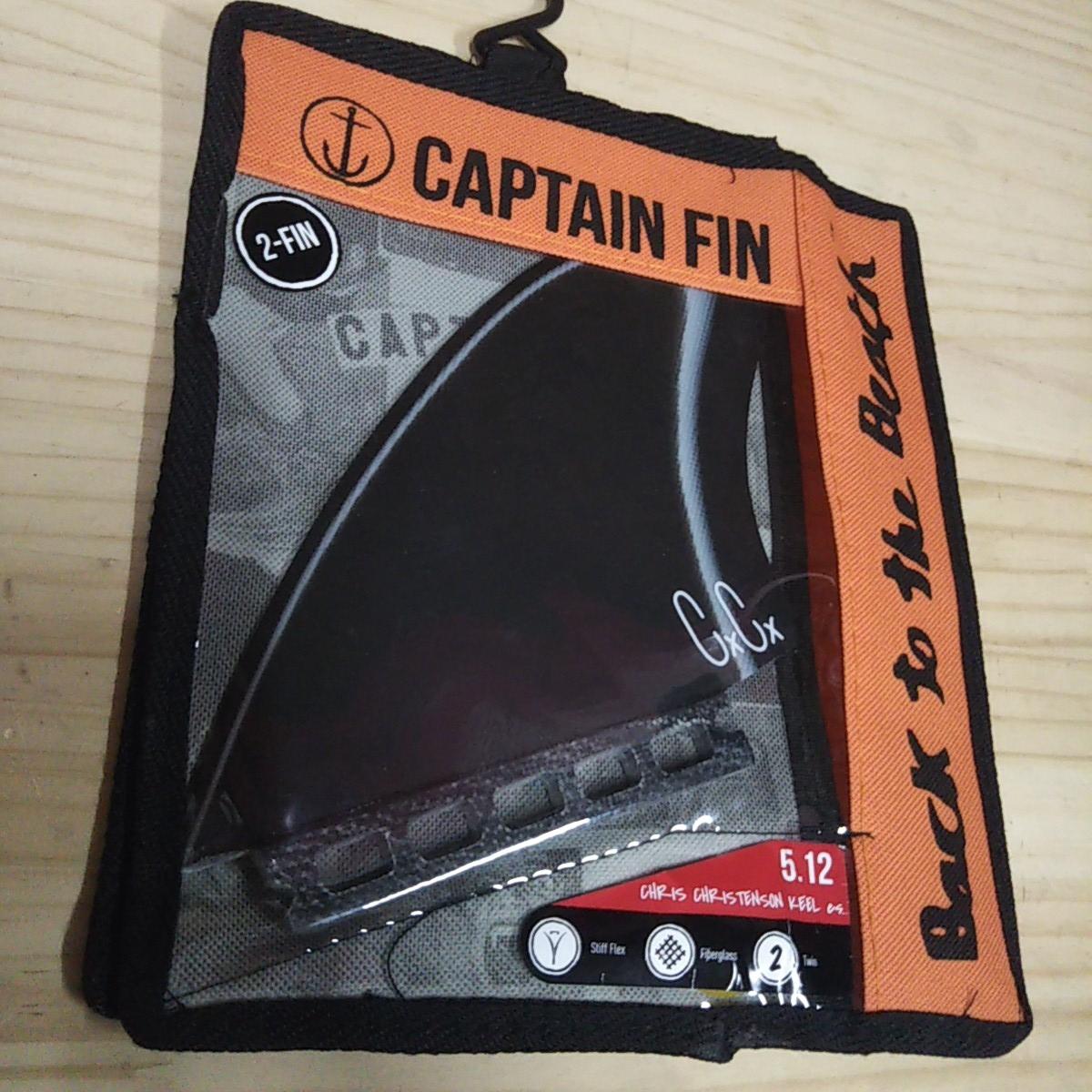 キャプテンフィン ツインフィン クリステンソンモデル キールフィン フューチャーフィン