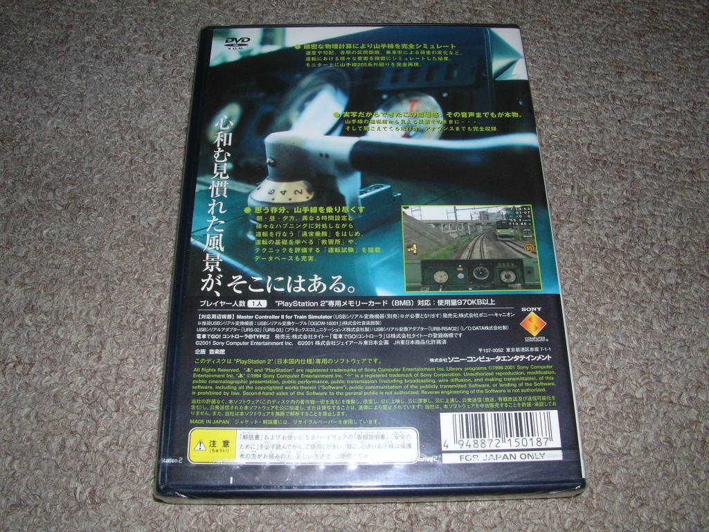 PS2★トレインシミュレーターリアル THE山手線★新品未開封_画像2