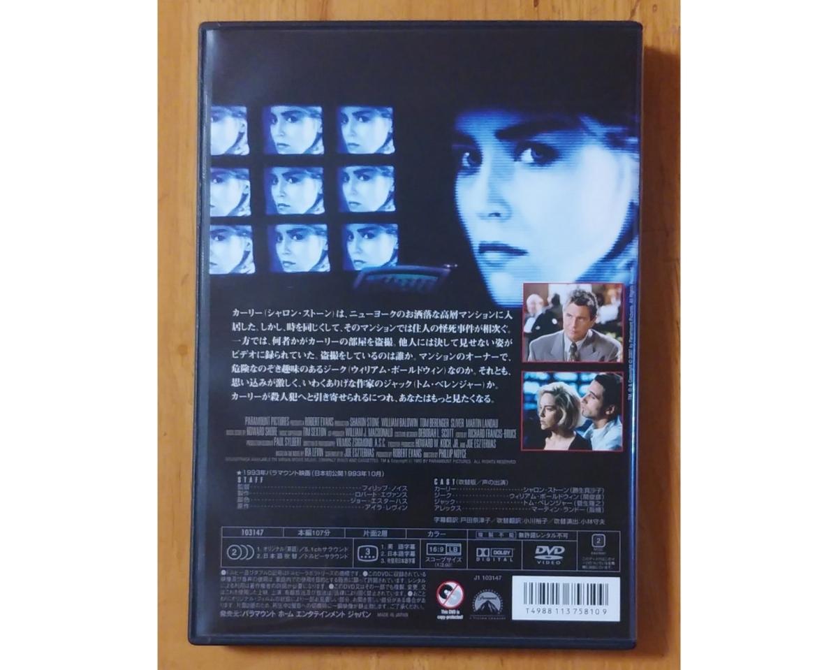 硝子の塔 日本未公開ノーカット版 DVD SLIVER フィリップ・ノイス シャロン・ストーン ウィリアム・ボールドウィン トム・ベレンジャー _画像2