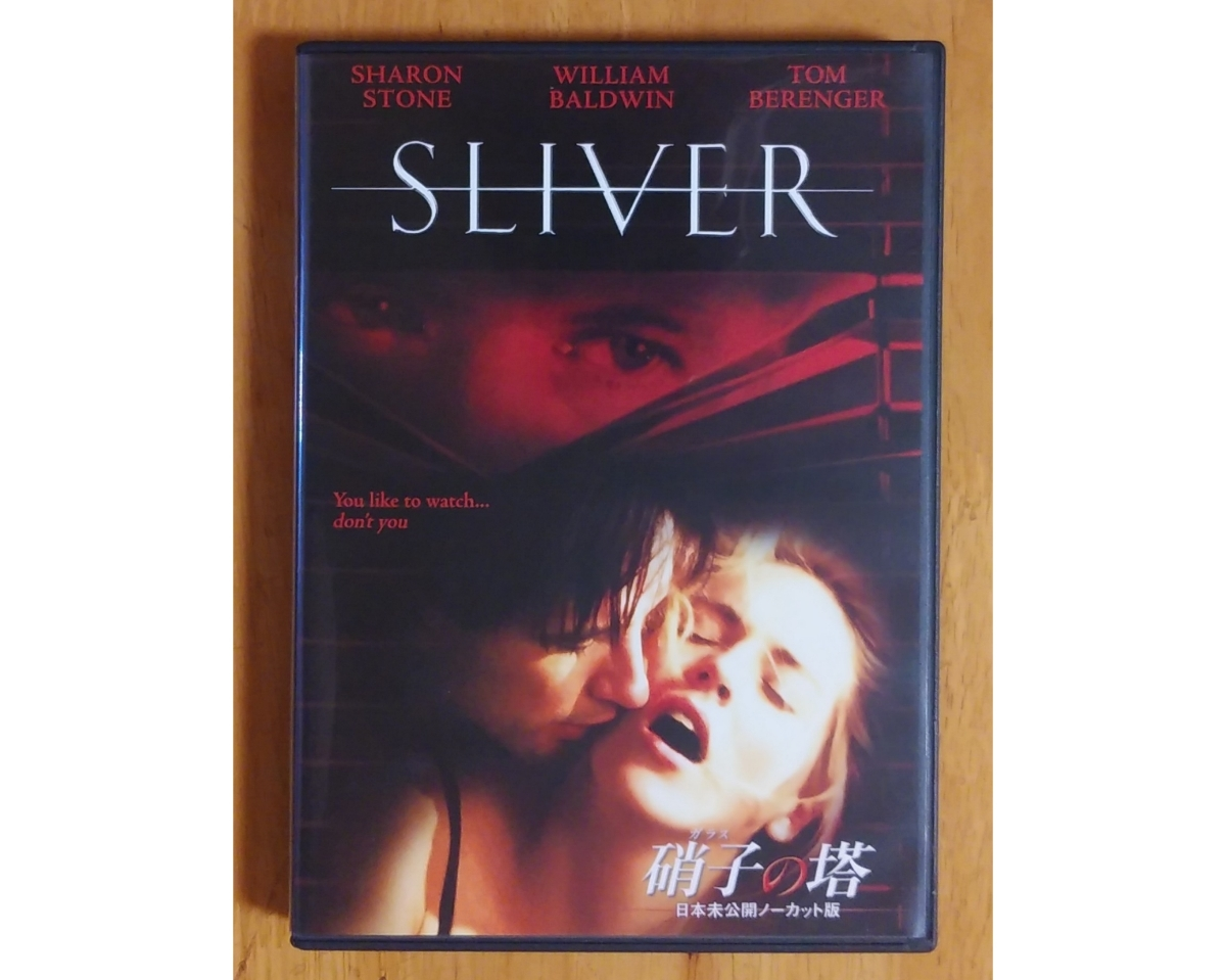 硝子の塔 日本未公開ノーカット版 DVD SLIVER フィリップ・ノイス シャロン・ストーン ウィリアム・ボールドウィン トム・ベレンジャー