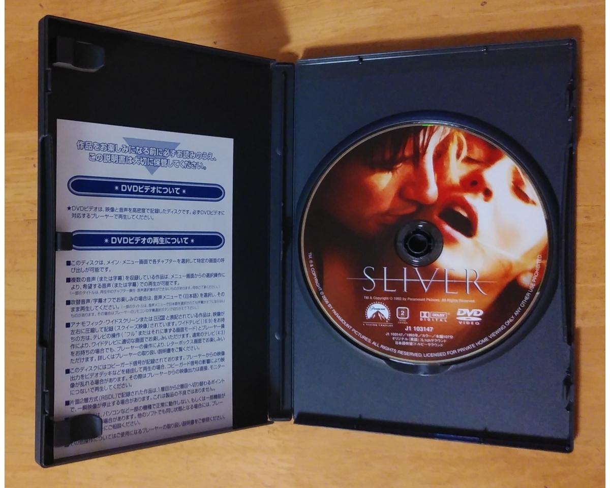 硝子の塔 日本未公開ノーカット版 DVD SLIVER フィリップ・ノイス シャロン・ストーン ウィリアム・ボールドウィン トム・ベレンジャー _画像3