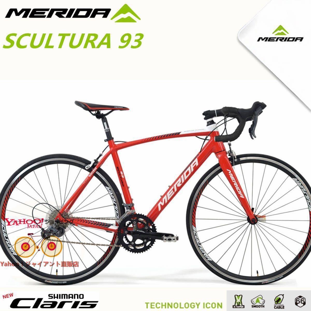メリダ MERIDA 2018モデル スクルトゥーラ SCULTURA 93 超軽量 アルミ ロードバイク 16速 シマノ2400 700*23C_画像9