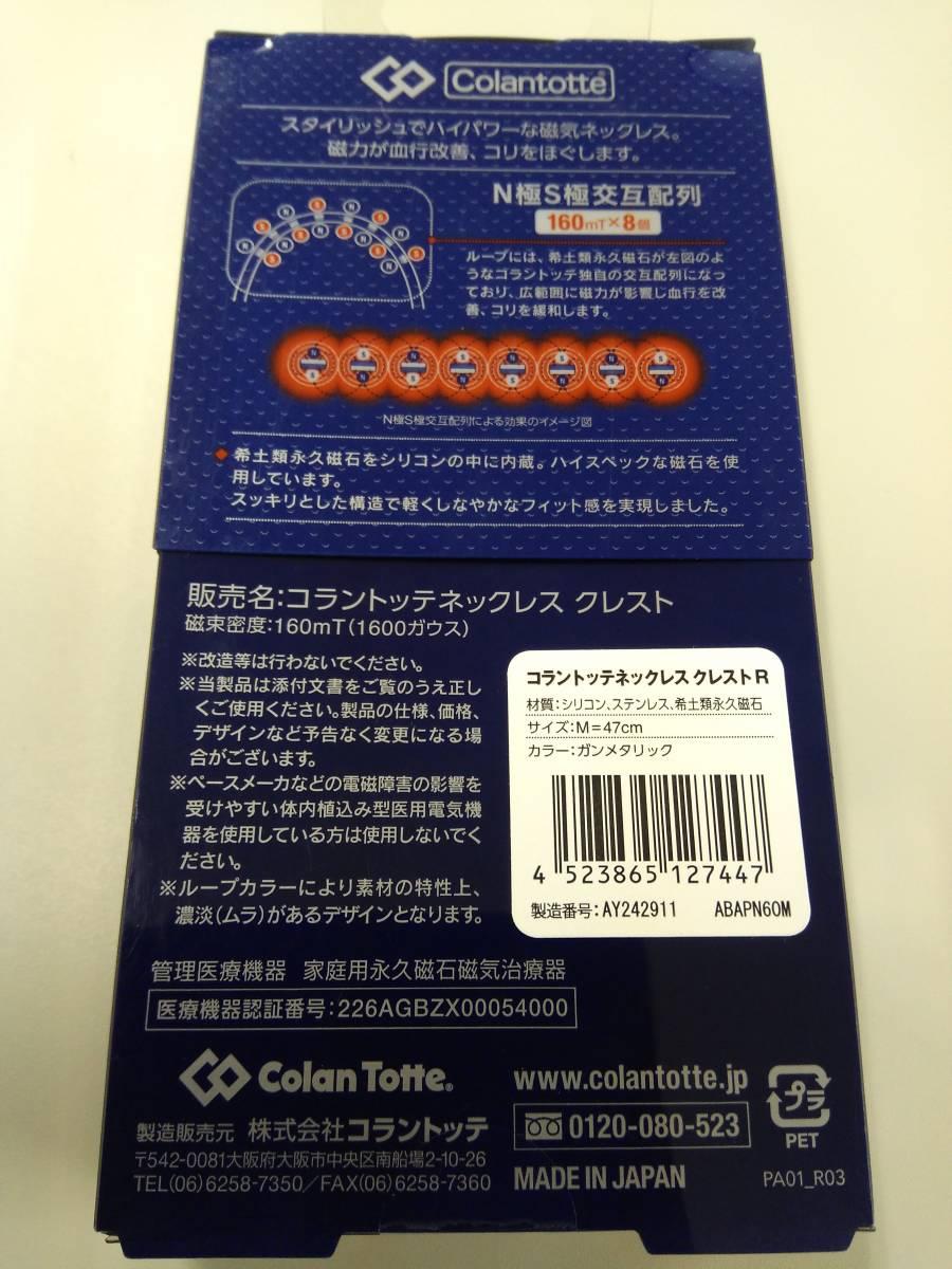 【Colantotte】コラントッテ ネックレス クレストアール 新品9500円の商品_画像2