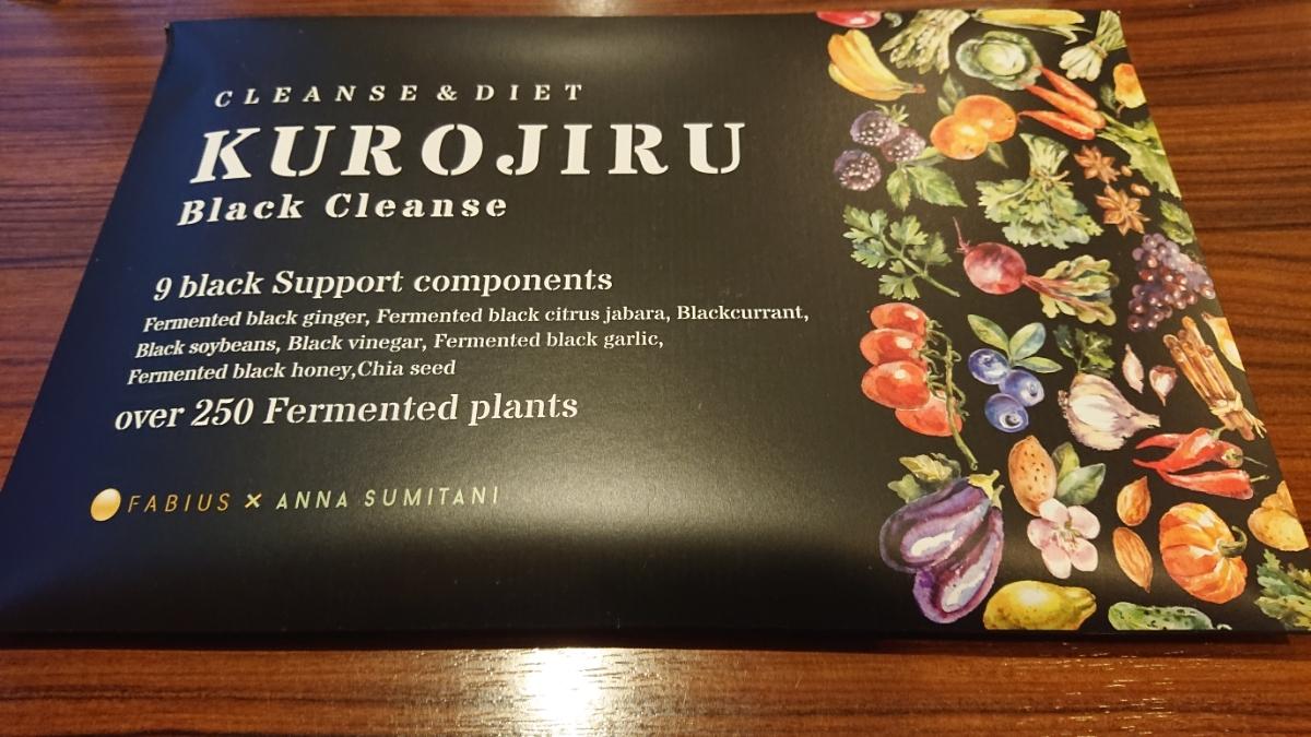 kurojiru 黒汁 30包