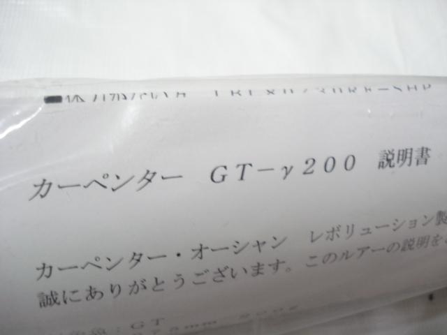 (No130) 新品 カーペンター GT-γ 200 グルクン警戒色 Carpenter マグロ GT ヒラマサ _画像3