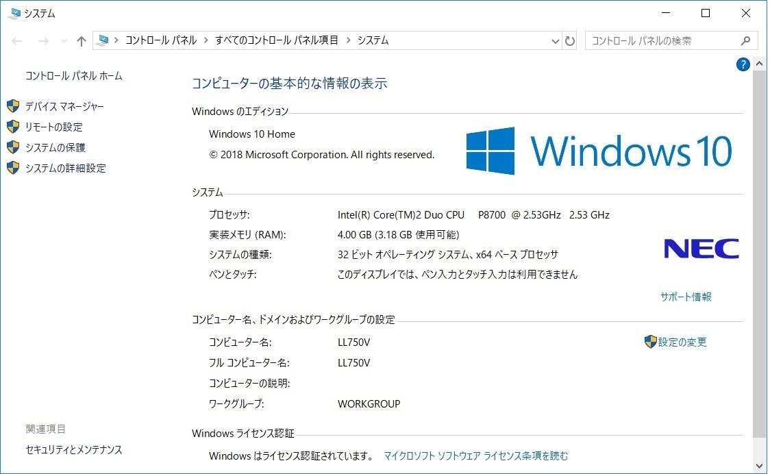 NEC LL750/V Core 2 Duo P8700 2.53GHz 4.0GB 320GB 16インチ液晶 ブルーレイドライブ Win10 Home ACアダプタ _画像8