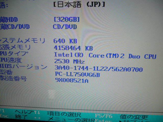 NEC LL750/V Core 2 Duo P8700 2.53GHz 4.0GB 320GB 16インチ液晶 ブルーレイドライブ Win10 Home ACアダプタ _画像7