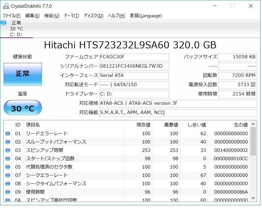 NEC LL750/V Core 2 Duo P8700 2.53GHz 4.0GB 320GB 16インチ液晶 ブルーレイドライブ Win10 Home ACアダプタ _画像9