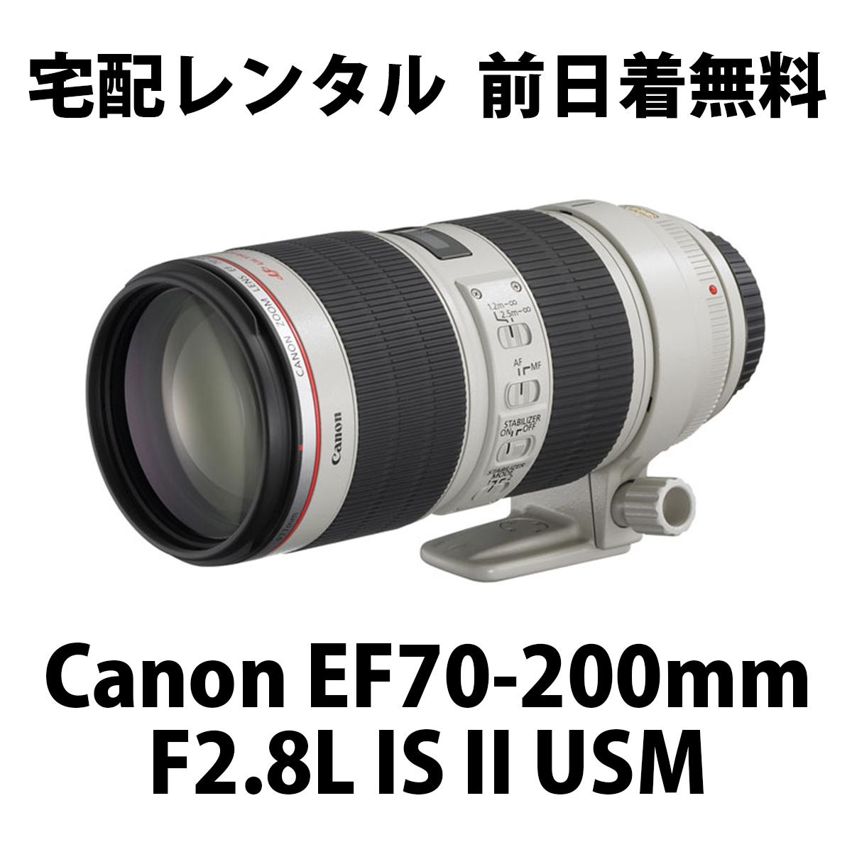 宅配レンタル★Canon EF70-200mm F2.8L IS II USM★1日1,780円 前日着