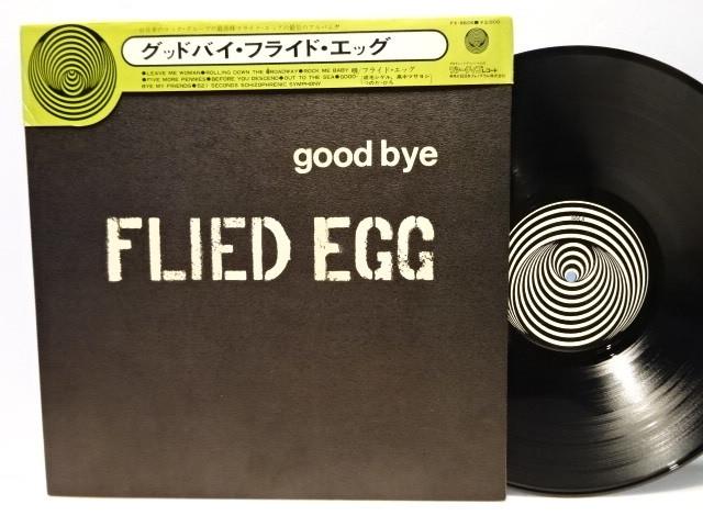 初回 帯付 グッドバイ・フライド・エッグ goodbye FLIED EGG 美盤 良好 org. orig.
