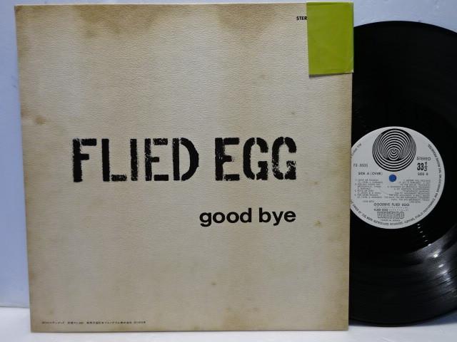 初回 帯付 グッドバイ・フライド・エッグ goodbye FLIED EGG 美盤 良好 org. orig._画像2