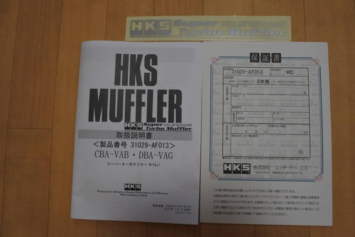 【売り切り】HKS Super Turbo Muffler WRX STI(VAB)WRX S4(VAG)に♪(中古)_画像6