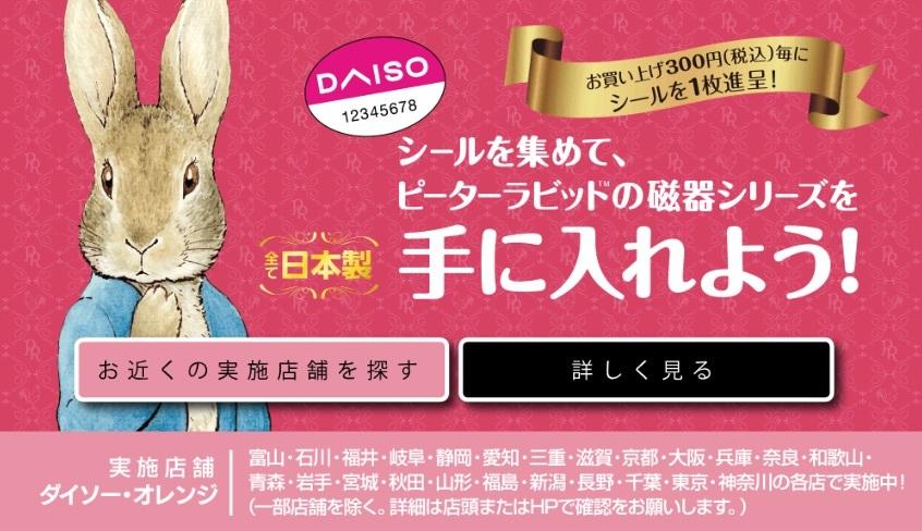 ♪ DAISO ダイソー / vivo / シール60枚 / キャンペーン / ピーターラビット 今治タオル ナイフ / お得にGET / 送料62円 ♪_画像3