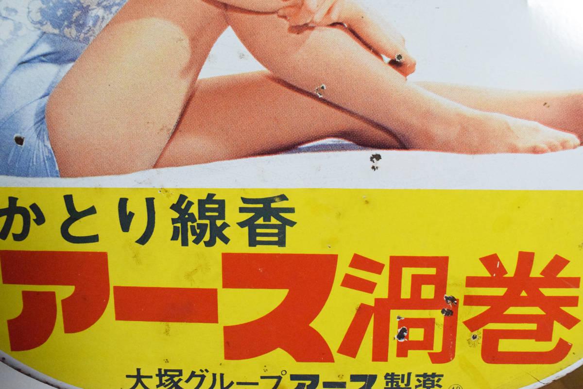 【1000円~】『アース渦巻』由美かおる『ハイアース』水原弘 琺瑯(ホーロー)看板2点セット 約45×56cm 大塚製薬 昭和 当時物 かげろうお銀_画像6