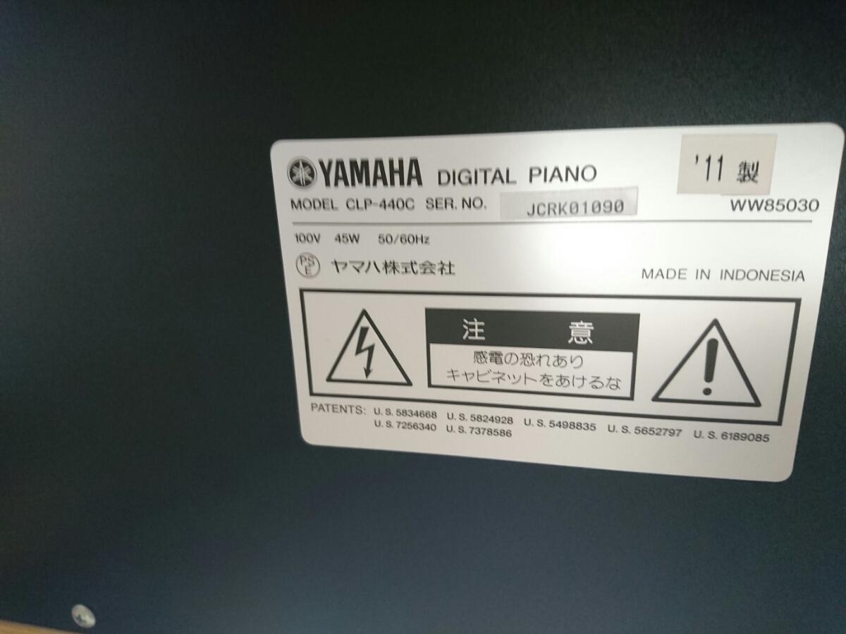 極上品新品長期保存品のような無傷のヤマハクラビノーバCLP-440C (木目チェリー)_画像8