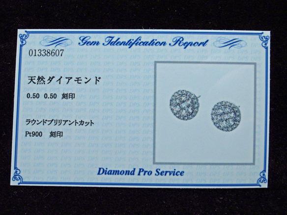 Pt900 0.50 0.50 刻印有 鑑別書付