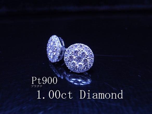 最落無 極希少最高級1.00ct大粒天然ダイヤPt900パヴェピアス鑑付