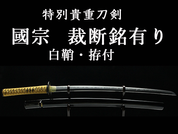 時代物! 寛文 特別貴重刀剣 國宗 白鞘 拵え付 日本刀 刀剣 鑑定書付刀 katana