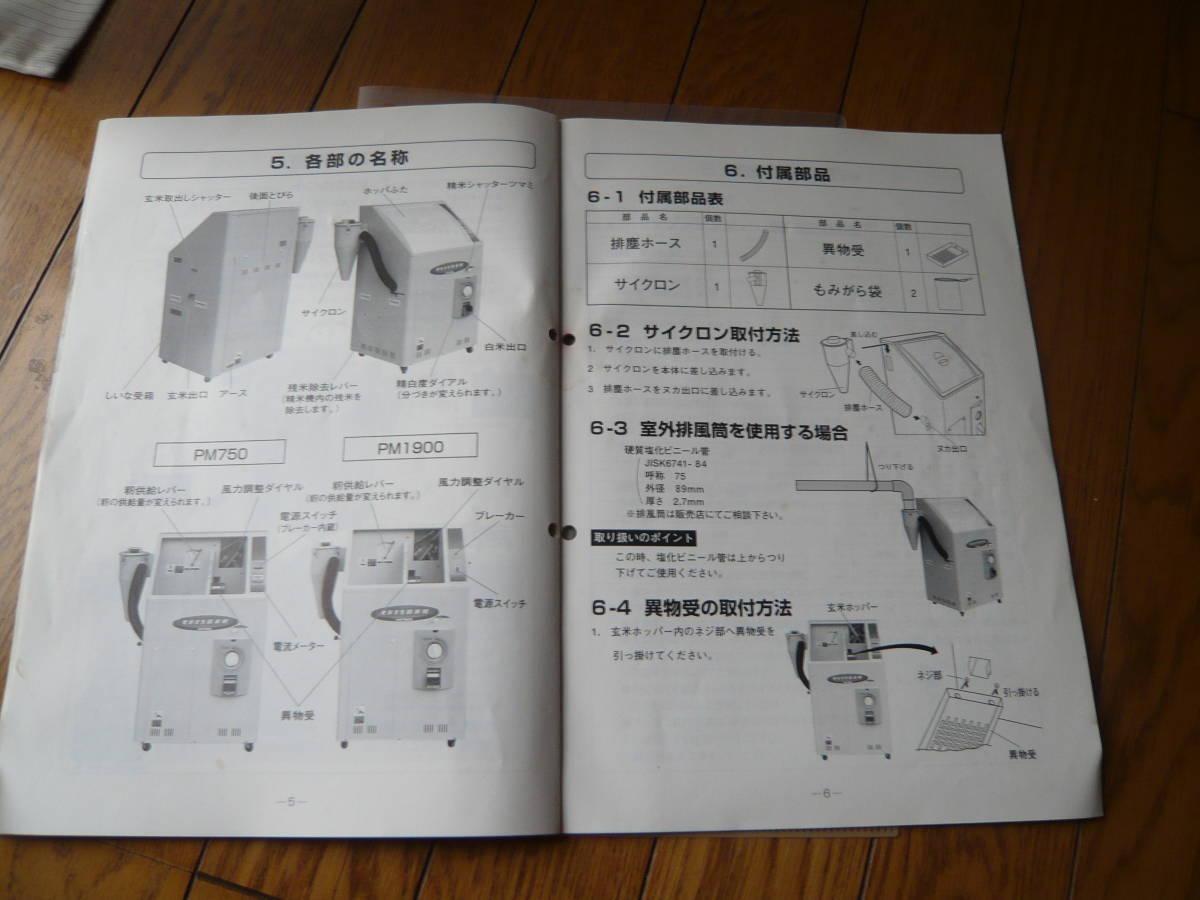 【茨城県】引き取り希望 三菱 もみすり 精米機 PM750 100V 中古  株式会社 大竹製作所製_画像9