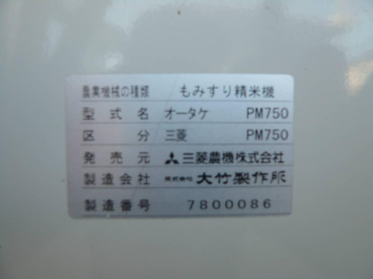 【茨城県】引き取り希望 三菱 もみすり 精米機 PM750 100V 中古  株式会社 大竹製作所製_画像10