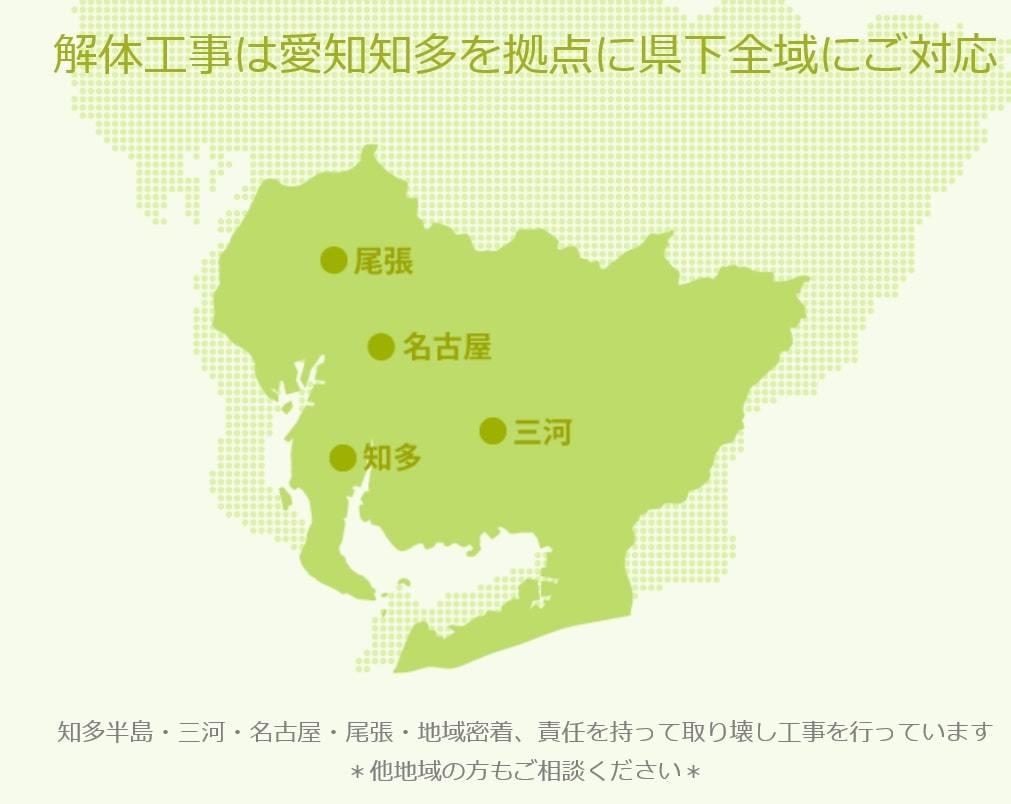 愛知県で住宅・空き家解体工事をご検討の方、株式会社カイタックにご相談ください。建物、家屋をお安く、責任をもって解体します_画像7