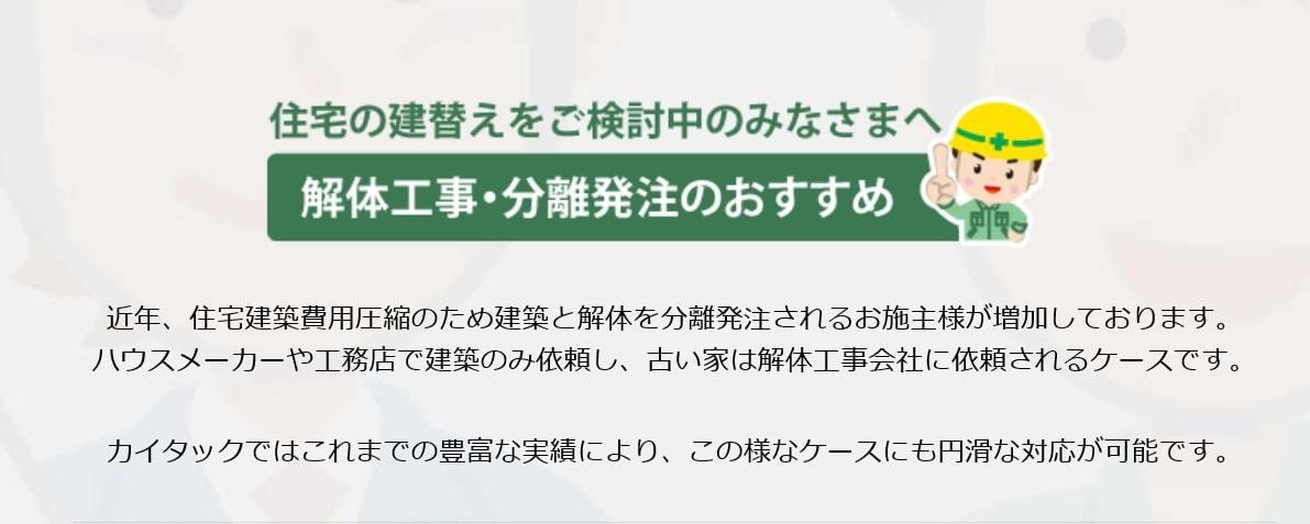 愛知県で住宅・空き家解体工事をご検討の方、株式会社カイタックにご相談ください。建物、家屋をお安く、責任をもって解体します_画像6