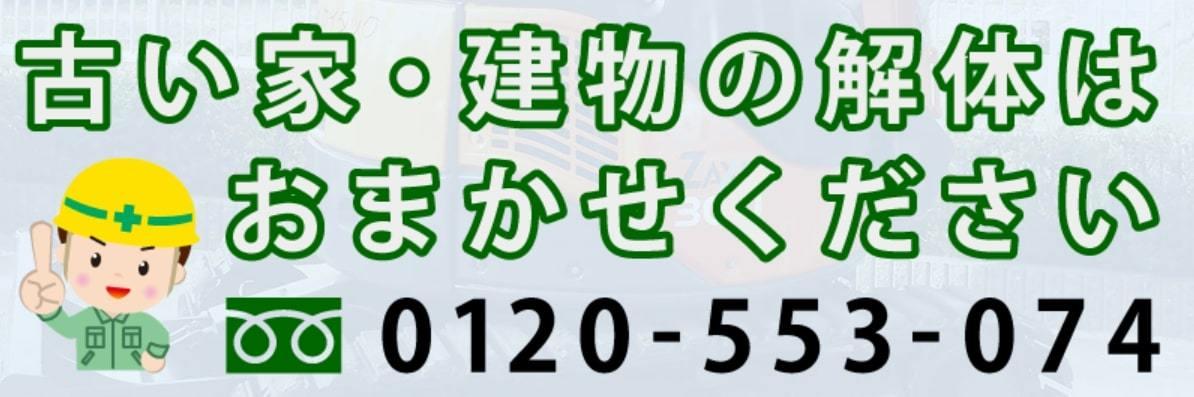 愛知県で住宅・空き家解体工事をご検討の方、株式会社カイタックにご相談ください。建物、家屋をお安く、責任をもって解体します_画像5