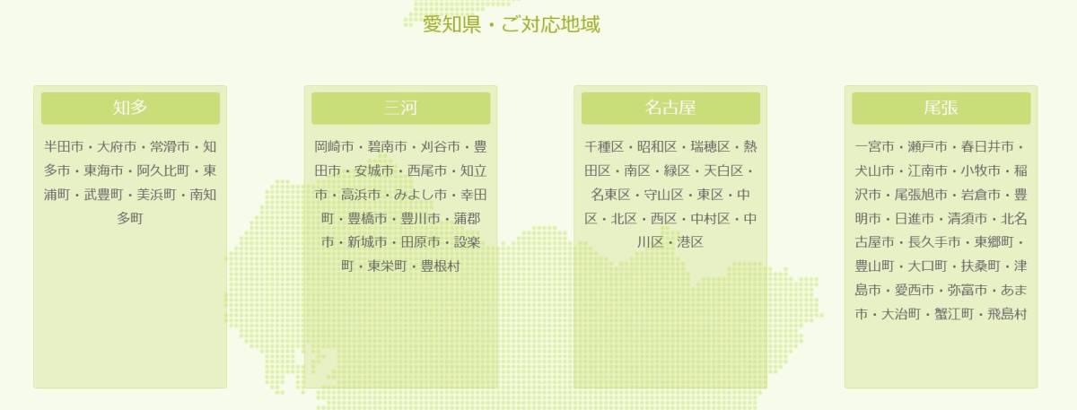 愛知県で住宅・空き家解体工事をご検討の方、株式会社カイタックにご相談ください。建物、家屋をお安く、責任をもって解体します_画像8