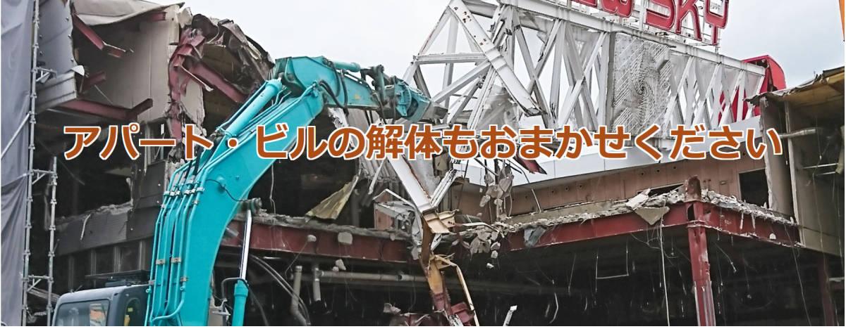 愛知県で住宅・空き家解体工事をご検討の方、株式会社カイタックにご相談ください。建物、家屋をお安く、責任をもって解体します_画像3