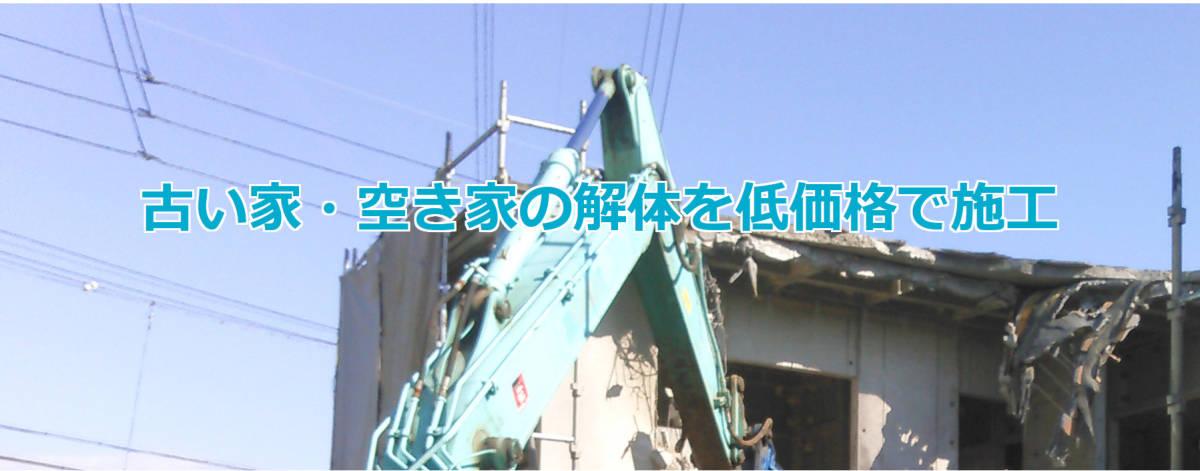 愛知県で住宅・空き家解体工事をご検討の方、株式会社カイタックにご相談ください。建物、家屋をお安く、責任をもって解体します_画像2