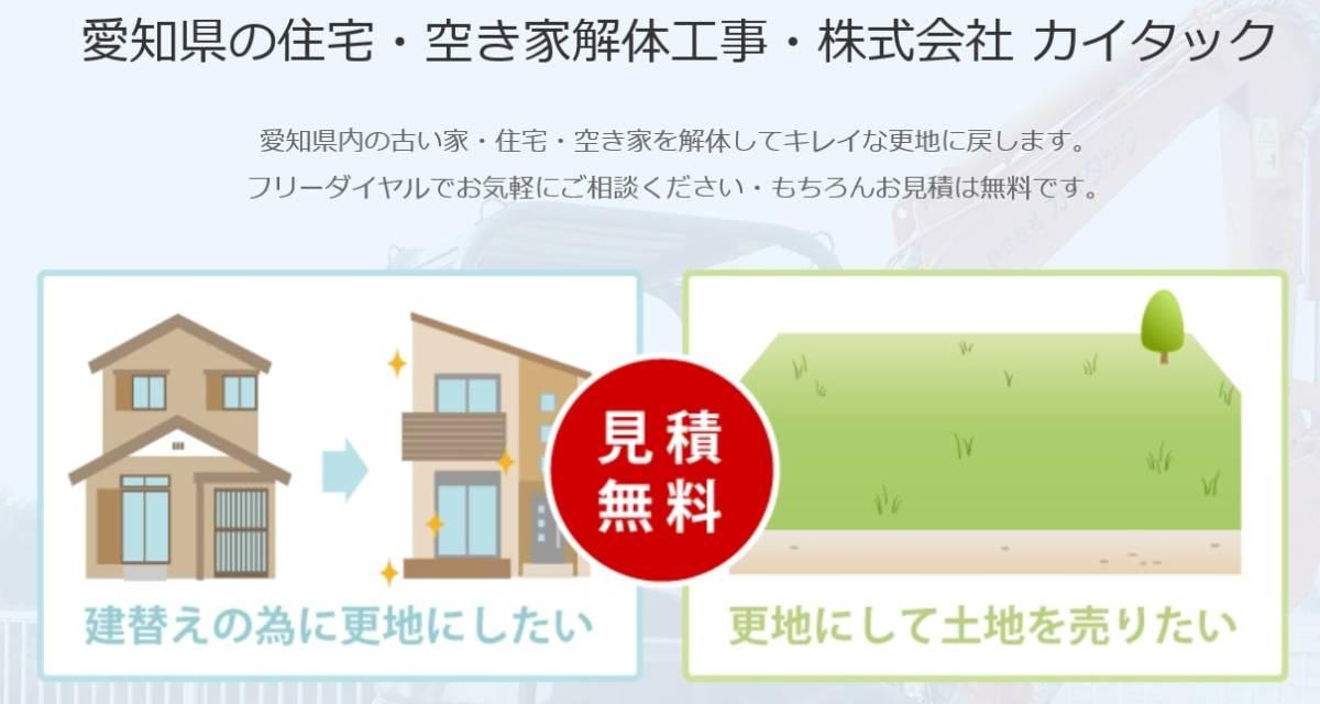 愛知県で住宅・空き家解体工事をご検討の方、株式会社カイタックにご相談ください。建物、家屋をお安く、責任をもって解体します_画像4