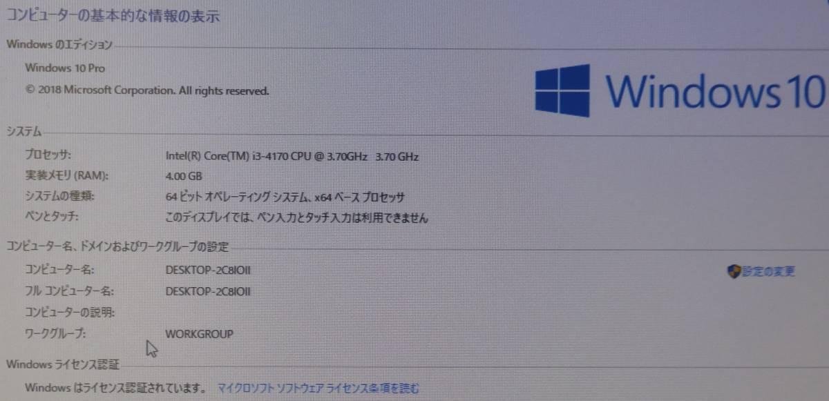 ♪ 第4世代! DELL Vostro3800 i3-4170 Mem4G HDD250G Windows10 ♪ ③ 事務用PCに最適!_画像4