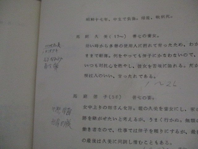 ヤフオク! - 木村弓美 田村亮・出演「からっ風と涙」田村孟・...
