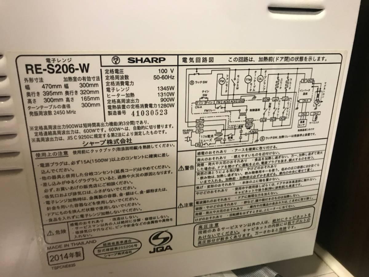 ◆ 配送料無料 ◆ SHARP/シャープ 電子レンジ RE-S206-W オーブンレンジ 2014年製 動作確認済 ◆_画像5