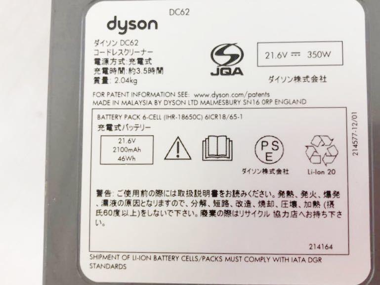 h062112 掃除機 dyson コードレスクリーナー dyson v6 DC62 動作確認済み ダイソン パープル_画像10