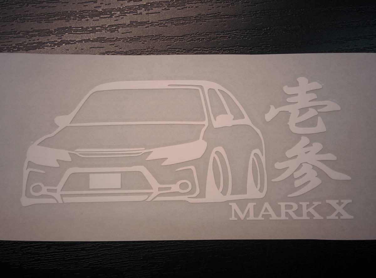 壱参 マークX 車体ステッカー 250G Sパッケージ G's GRX130 トヨタ 車高短仕様_画像2