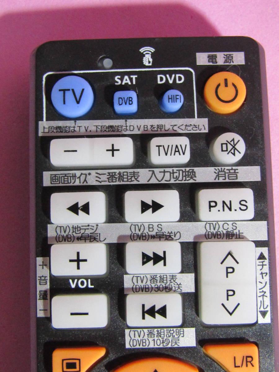 【代替リモコンSY92】GREEN HOUSE GH-R1 互換■送料無料!(グリーンハウス MrMax ミスターマックス) 液晶テレビ_画像2