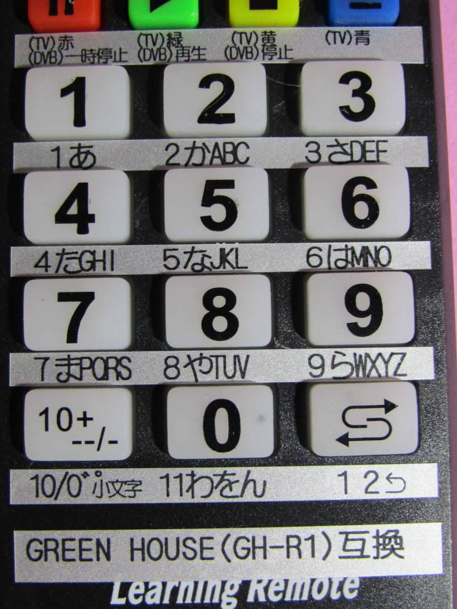 【代替リモコンSY92】GREEN HOUSE GH-R1 互換■送料無料!(グリーンハウス MrMax ミスターマックス) 液晶テレビ_画像4