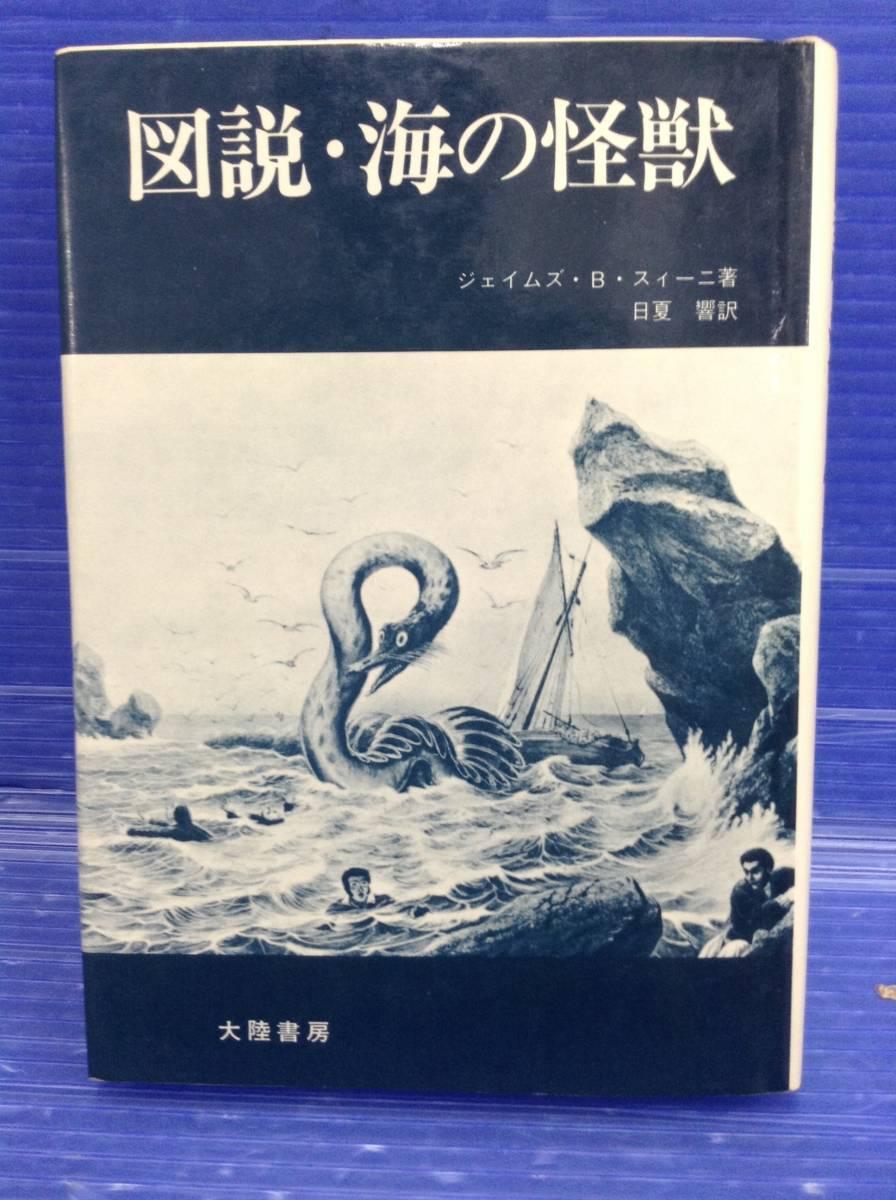 【図説・海の怪獣】 大陸書房 ジェイムズ・B・スィーニ 日夏響訳 昭和49_画像2