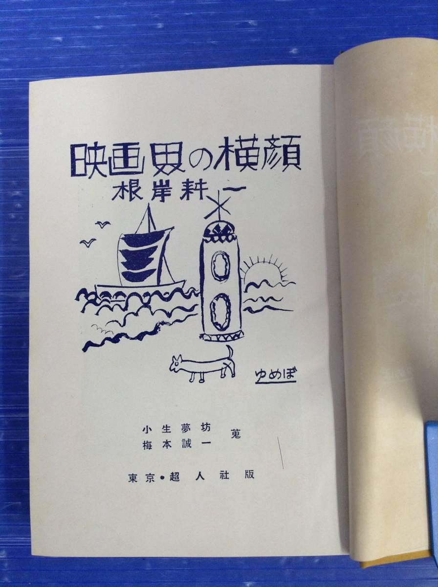 映画界の横顔 函 根岸耕一 超人社 小生夢坊 昭和五年初版_画像5