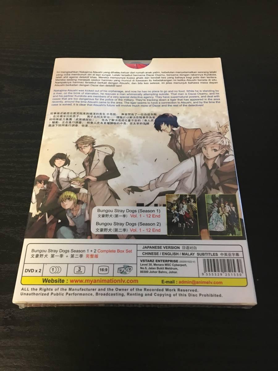 文豪ストレイドッグス DVD season1+2 全24話_画像2