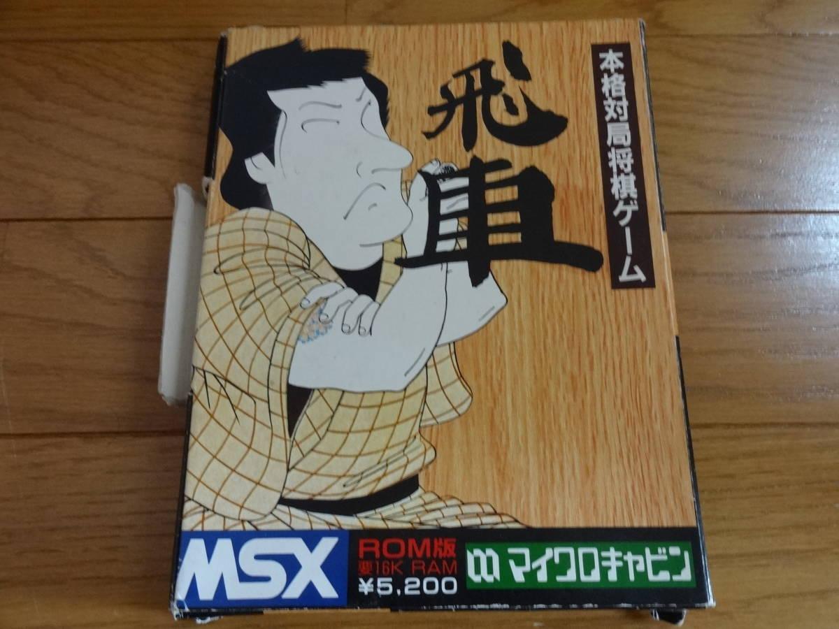 レア MSX マイクロキャビン ROMカートリッジ 飛車 将棋