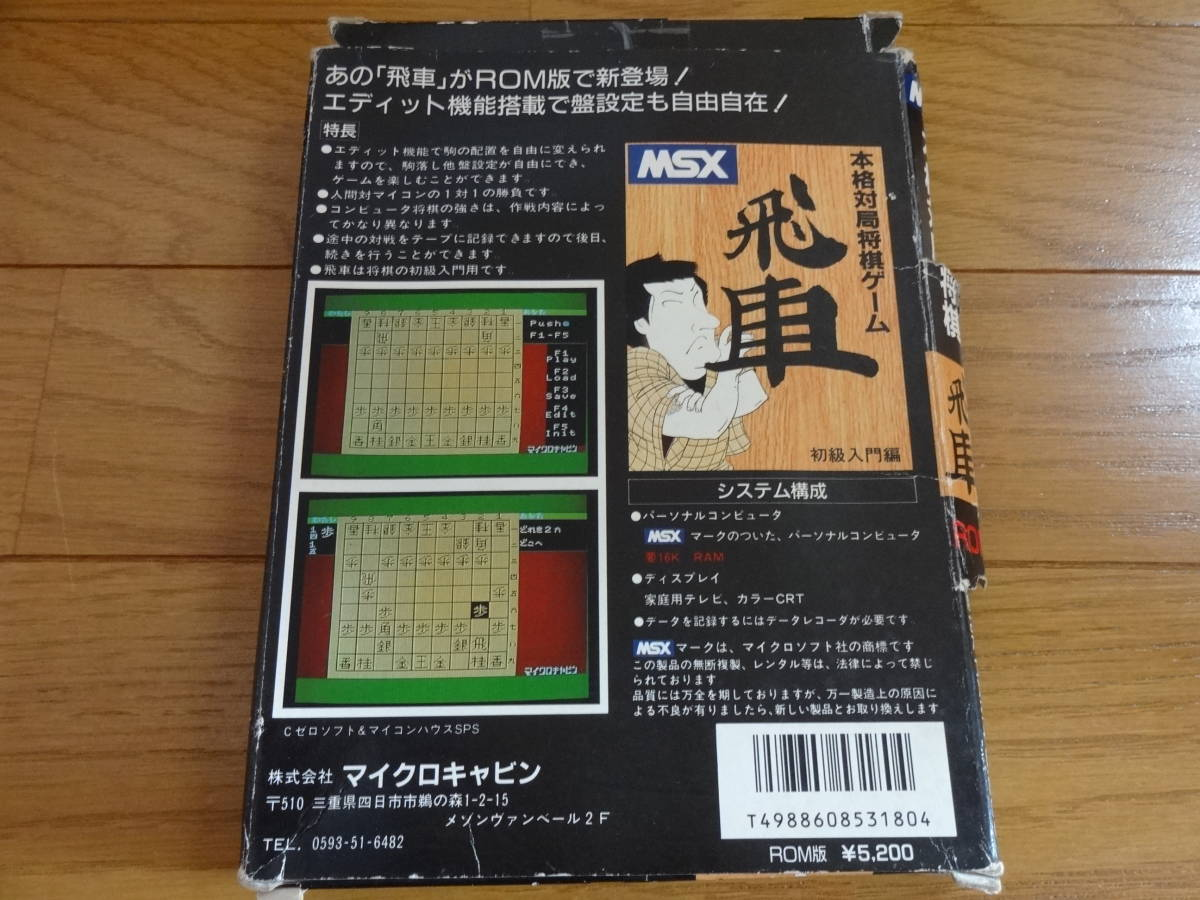 レア MSX マイクロキャビン ROMカートリッジ 飛車 将棋_画像2